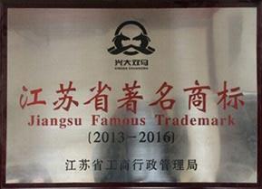 雙馬-江蘇省著名商標